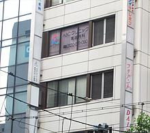 ABCクリニック 広島 外観