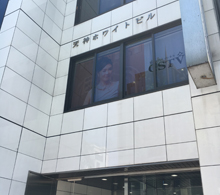 Tenjin Clinic