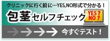 クリニックに行く前に…YES,NO形式で分かる! 包茎セルフチェック →今すぐテスト!