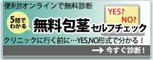 便利!! オンラインで無料診断 | 包茎セルフチェック | クリニックに行く前に…YES,NO形式で分かる! →今すぐ診断!