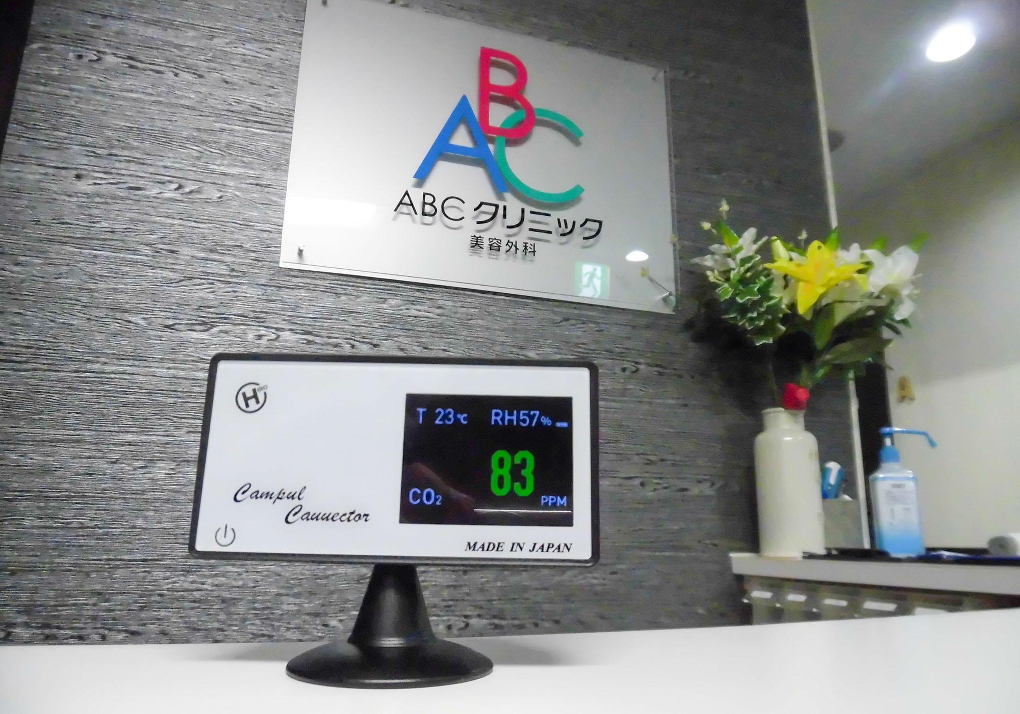 CO₂濃度測定器
